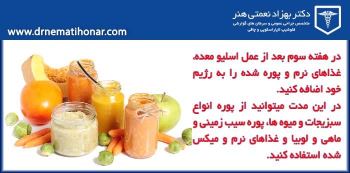 رژیم غذایی هفته سوم بعد از عمل اسلیو معده