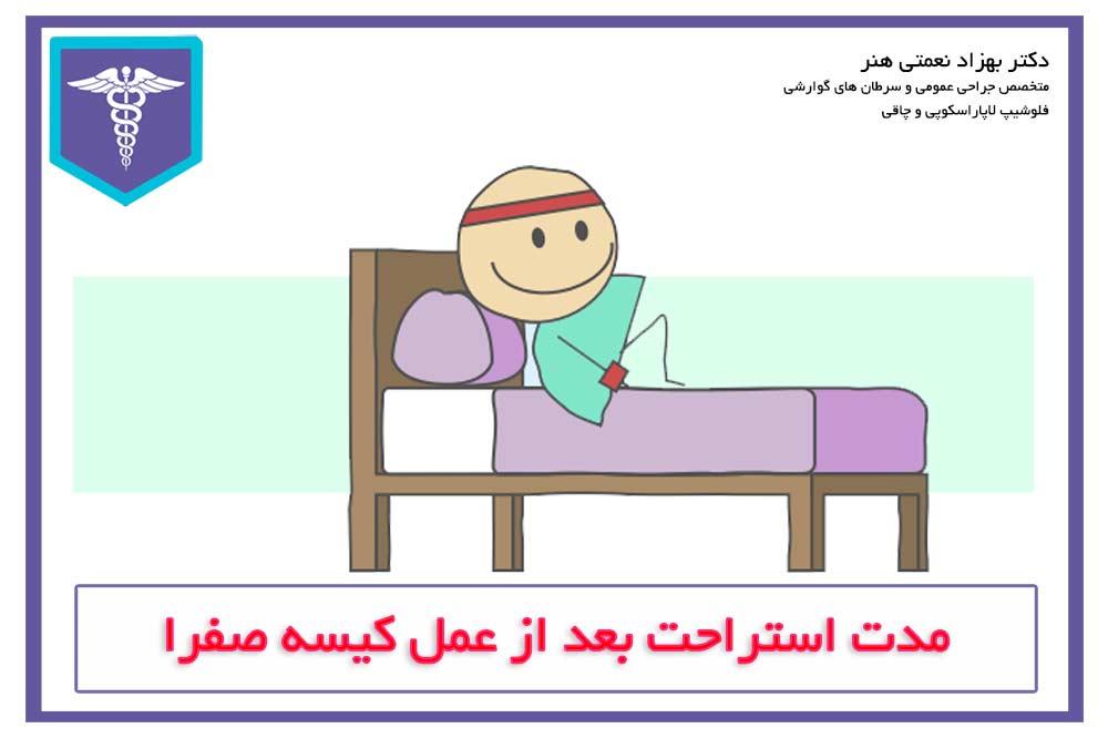 مدت استراحت بعد از عمل کیسه صفرا