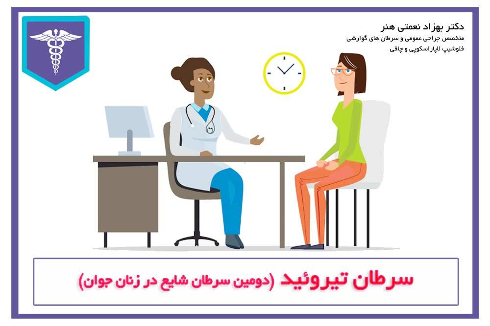 سرطان تیروئید در زنان جوان