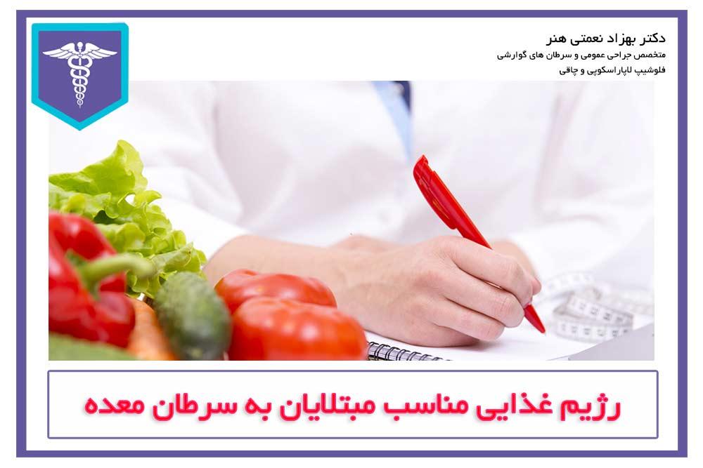 تغذیه مناسب مبتلایان به سرطان معده