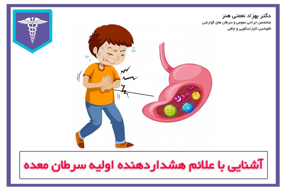 علائم اولیه سرطان معده