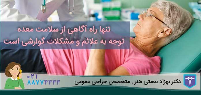 جلوگیری از سرطان معده