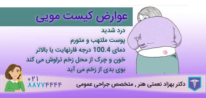 عوارض عمل نکردن کیست مویی