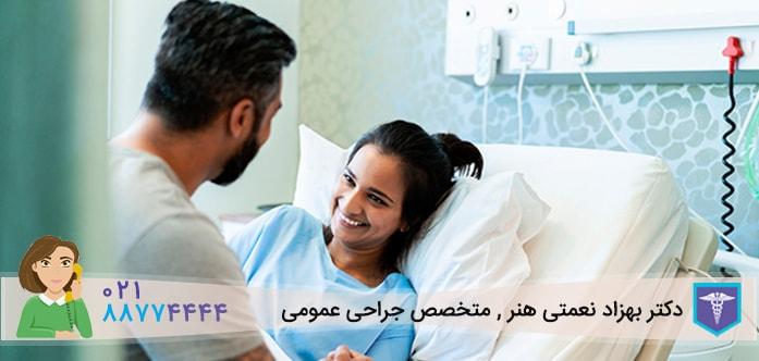 مراقبت های قبل عمل جراحی