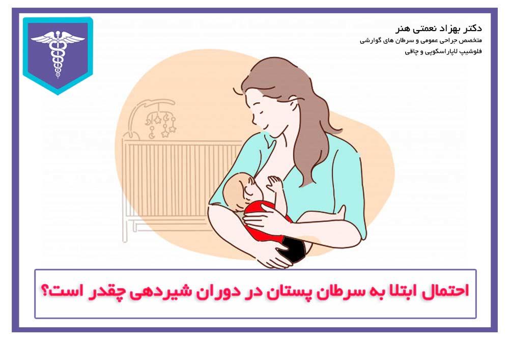 احتمال ابتلا به سرطان سینه در دوران شیردهی چقدر است؟