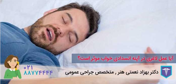 درمان آپنه خواب با عمل لاغری
