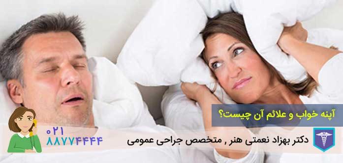 آپنه خواب و علائم آن چیست؟