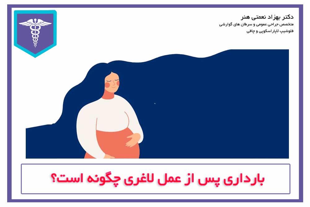 بارداری پس از عمل لاغری